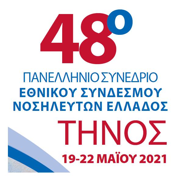 48 Πανελλήνιο Νοσηλευτικό Συνέδριο Εθνικού Συνδέσμου Νοσηλευτών Ελλάδος