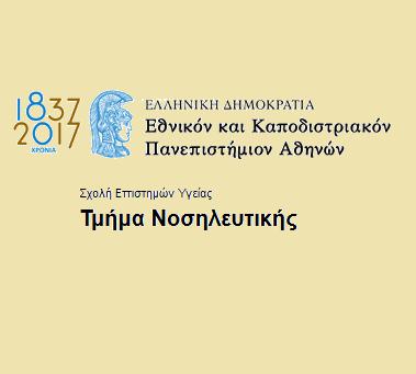 ΕΚΠΑ - Προκήρυξη Προγραμμάτων Μεταπτυχιακών Σπουδών