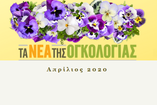 Τα νέα της Ογκολογίας - Απρίλιος 2020