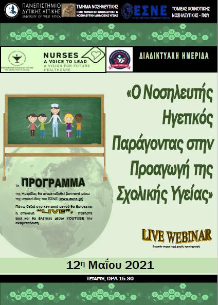 Webinar - Ο Νοσηλευτής Ηγετικός Παράγοντας στην Προαγωγή της Σχολικής Υγείας