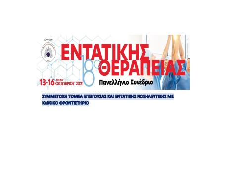 18⁰ Πανελλήνιο Συνέδριο Εντατικής Θεραπείας