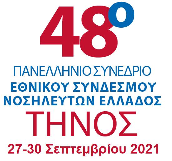 48⁰ Πανελλήνιο Συνέδριο Εθνικού Συνδέσμου Νοσηλευτών Ελλάδος