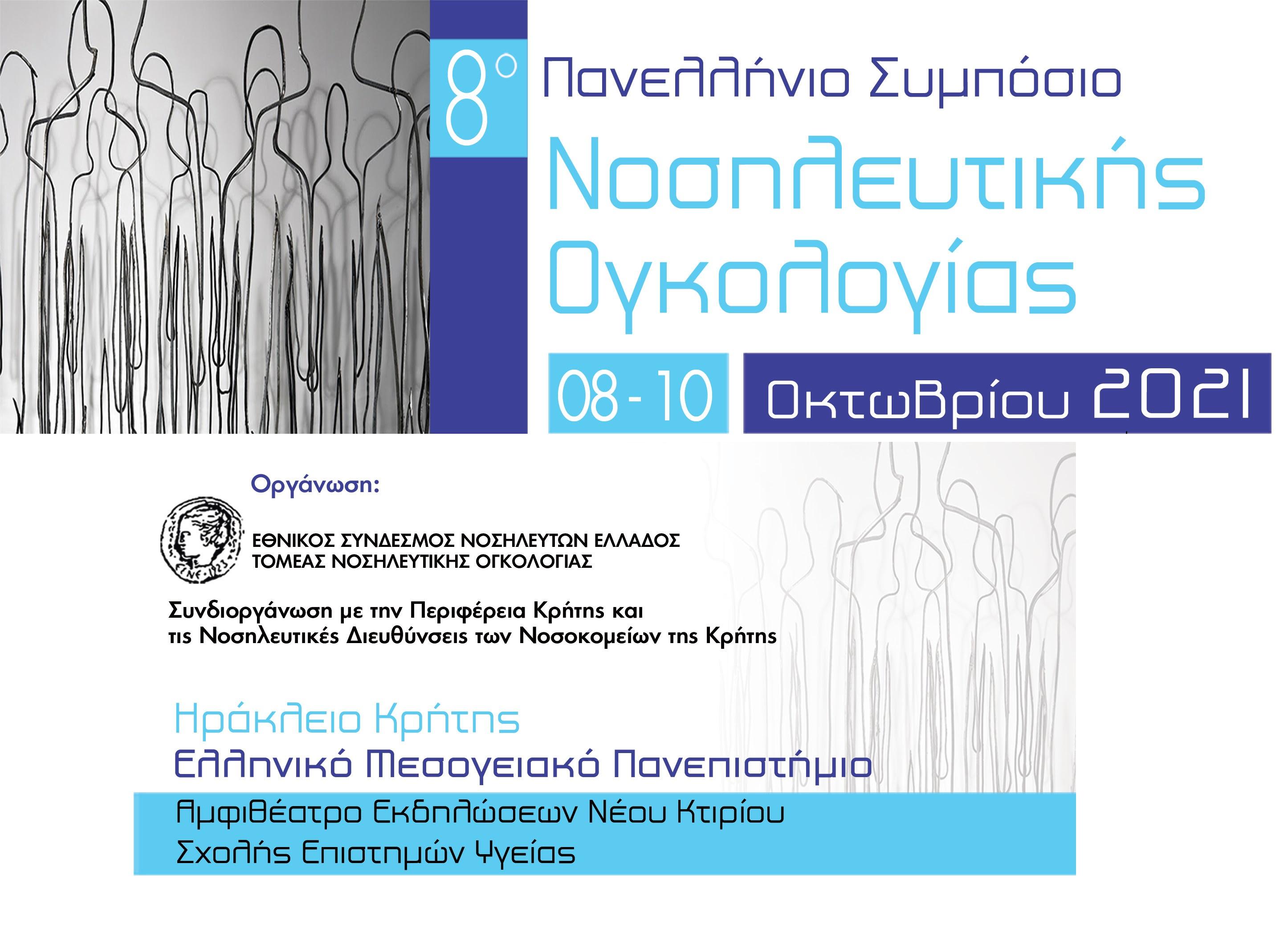8⁰ Πανελλήνιο Συμπόσιο Νοσηλευτικής Ογκολογίας - Παράταση προθεσμιών