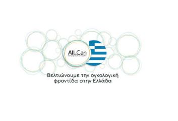 ΑΙΤΗΜΑ ΣΥΝΑΝΤΗΣΗΣ Δ.Ε. ALL.CAN GREECE