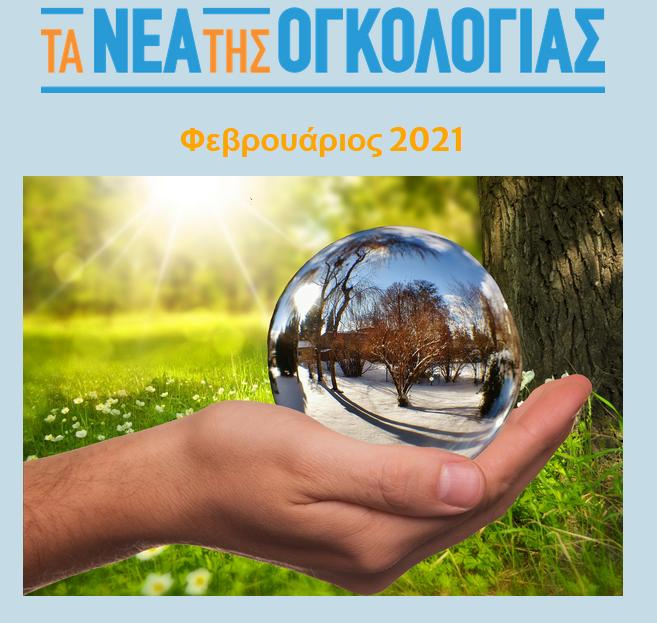 Τα Νέα της Ογκολογίας e-magazine Φεβρουάριος 2021