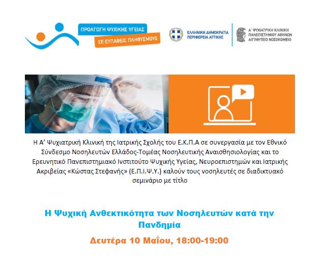 Διαδικτυακό σεμινάριο - Η Ψυχική Ανθεκτικότητα των Νοσηλευτών κατά την Πανδημία
