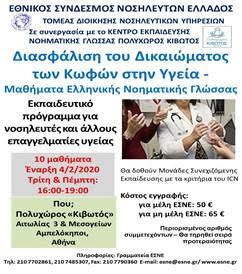 Μαθήματα Ελληνικής Νοηματικής Γλώσσας