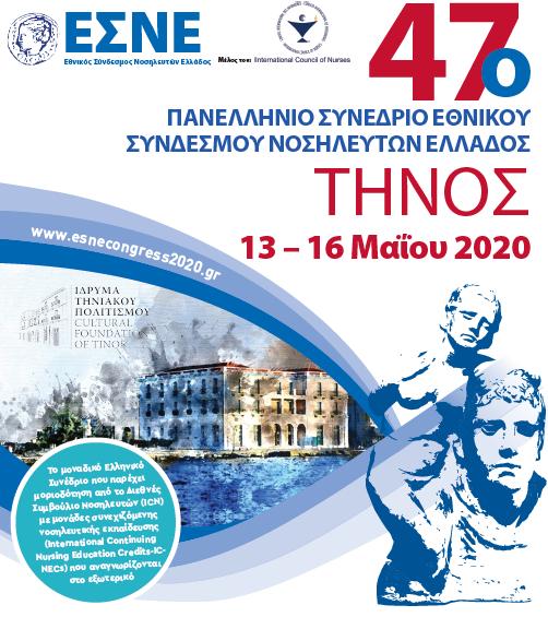 Πανελλήνιο Συνέδριο ΕΣΝΕ - Τήνος