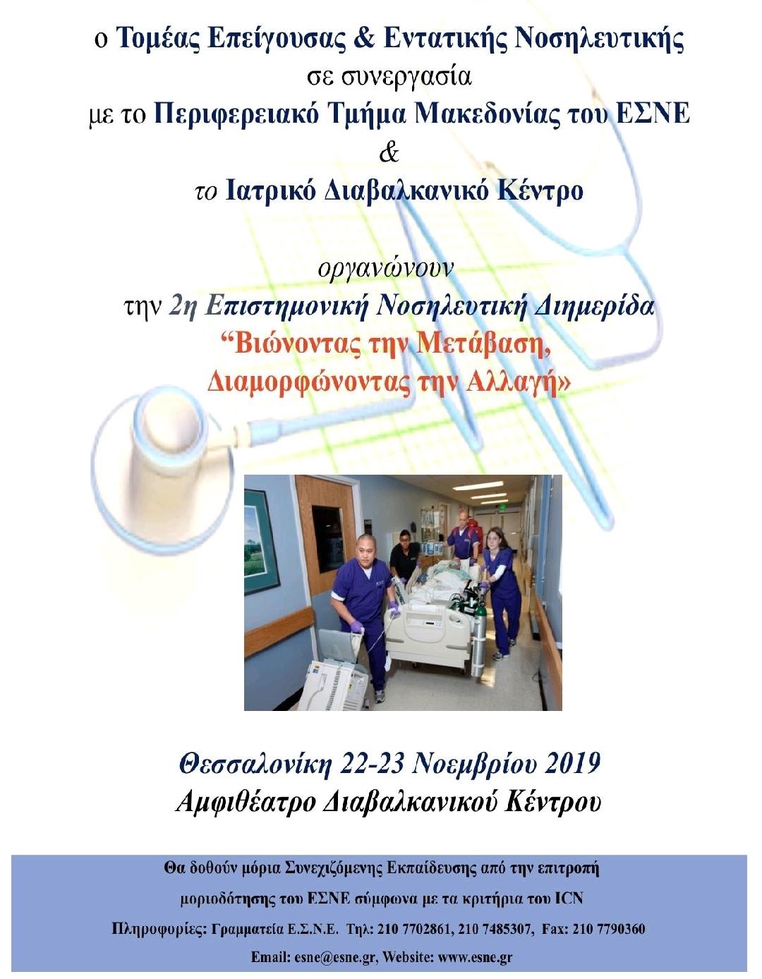2η Επιστημονική Νοσηλευτική Διημερίδα